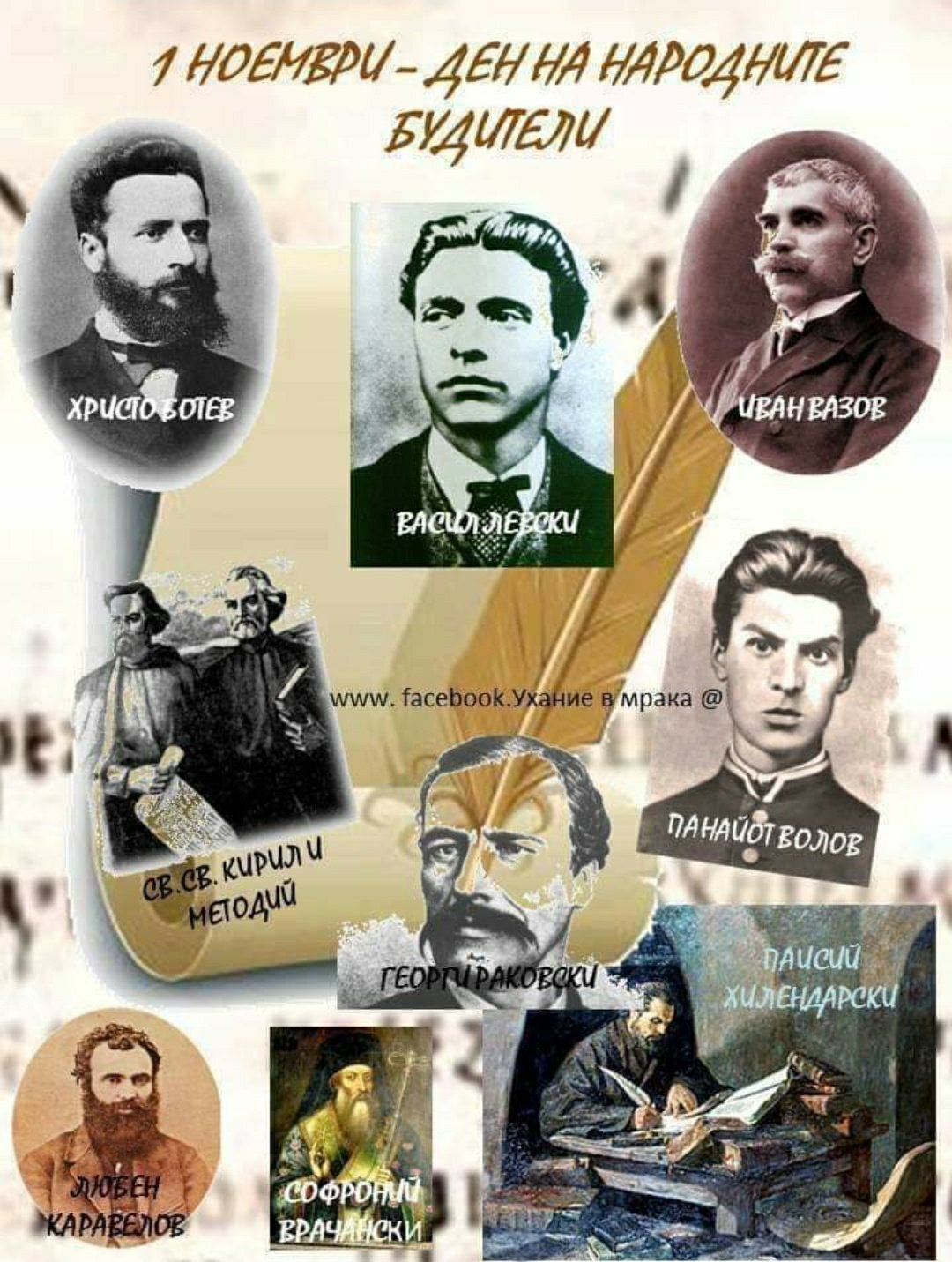 Picture of portraits of Bulgarian national leaders throughout the centuries including Hristo botev, panayot volov and Vasil Levski